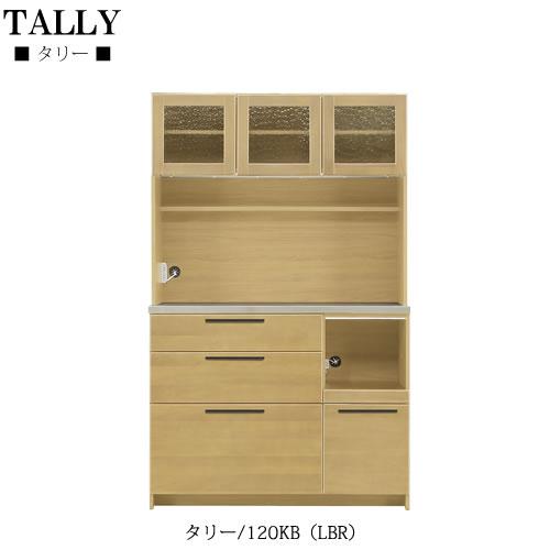 タリー〔TALLY〕 120KB/LBR【キッチンボード/食器棚/レンジボード/収納/ナチュラル/カフェ風/サンキ】