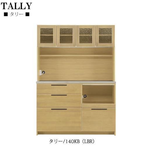 タリー〔TALLY〕 140KB/LBR【キッチンボード/食器棚/レンジボード/収納/ナチュラル/カフェ風/サンキ】