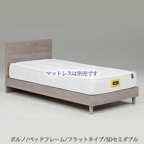 セミダブルベッド ボルノ フラットタイプ【ベッドフレーム/寝室/シンプル/快眠/睡眠/グランツ】