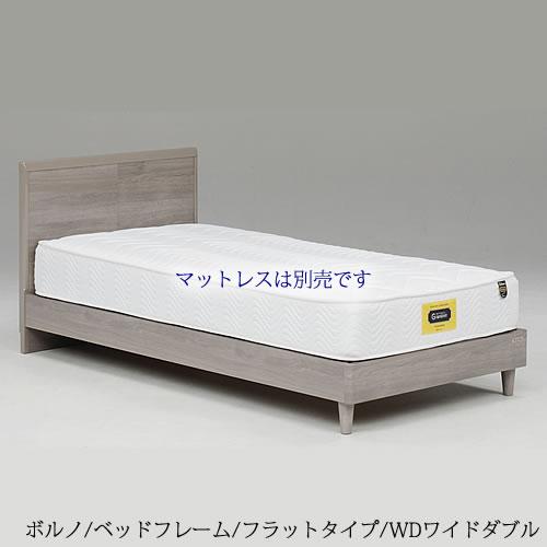 ワイドダブルベッド ボルノ フラットタイプ【ベッドフレーム/寝室/シンプル/快眠/睡眠/グランツ】