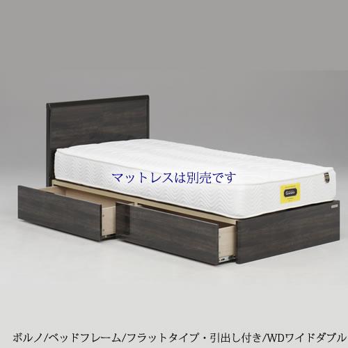 ワイドダブルベッド ボルノ フラットタイプ/引出し付き【ベッドフレーム/寝室/シンプル/快眠/睡眠/グランツ】