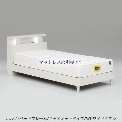 ワイドダブルベッド ボルノ キャビネットタイプ【ベッドフレーム/寝室/シンプル/快眠/睡眠/グランツ】