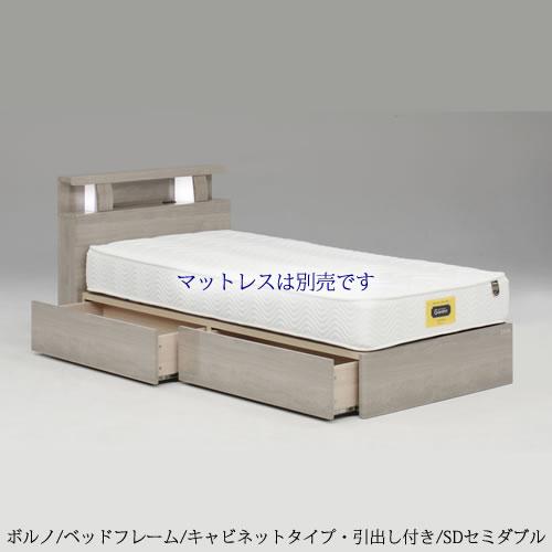 セミダブルベッド ボルノ キャビネットタイプ/引出し付き【ベッドフレーム/寝室/シンプル/快眠/睡眠/グランツ】