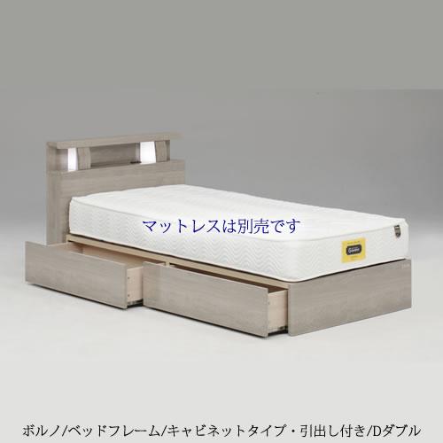 ダブルベッド ボルノ キャビネットタイプ/引出し付き【ベッドフレーム/寝室/シンプル/快眠/睡眠/グランツ】