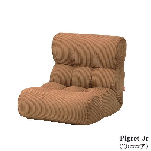 ピグレットJr CO(ココア)【座椅子/ソファ/リビング/ポケットコイル/大正堂オリジナル/光製作所】