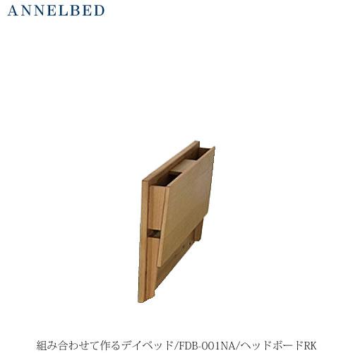 デイベッド FDB-001NA ヘッドボードRK(ラックタイプ)【オプション/機能付きソファ/ソファベッド/リビング/ダイニング/寝室/ナチュラル/アンネルベッド】