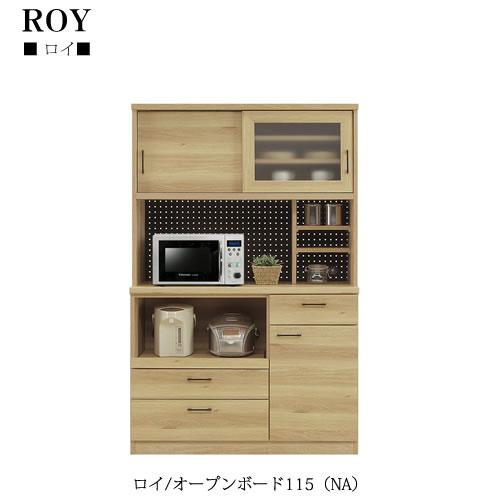 ロイ〔Roy〕オープンボード115 NA【食器棚/キッチンボード/家電収納/レンジボード/サンウッディ】