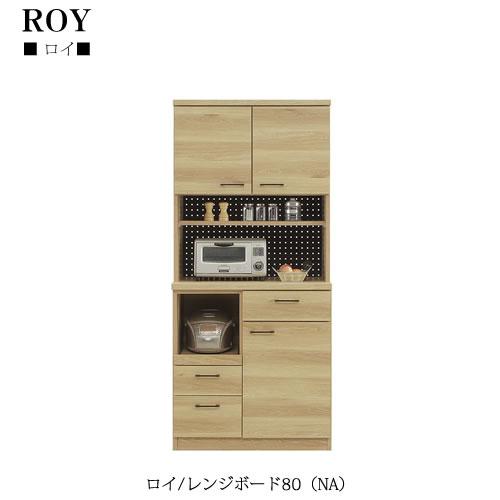 ロイ〔Roy〕レンジボード80 NA【食器棚/キッチンボード/家電収納/レンジボード/サンウッディ】