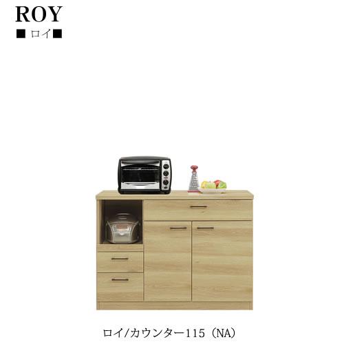 ロイ〔Roy〕カウンター115 NA【食器棚/キッチンボード/家電収納/レンジボード/サンウッディ】
