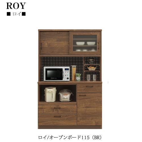 ロイ〔Roy〕オープンボード115 BR【食器棚/キッチンボード/家電収納/レンジボード/サンウッディ】