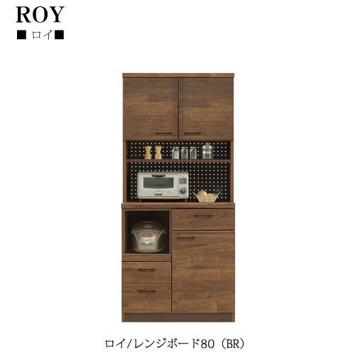 ロイ〔Roy〕レンジボード80 BR【食器棚/キッチンボード/家電収納/レンジボード/サンウッディ】