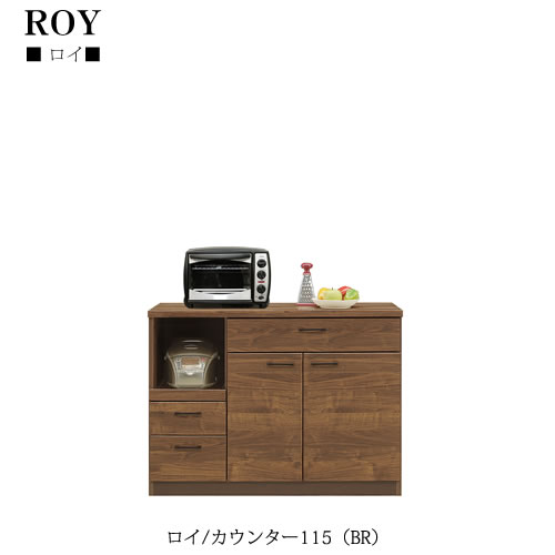 ロイ〔Roy〕カウンター115 BR【食器棚/キッチンボード/家電収納/レンジボード/サンウッディ】