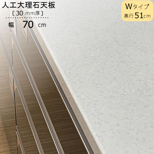 記念日 高橋木工所の組み合わせキッチンボード専用の特注天板です 〔特注〕人工大理石天板 W70 奥行51cm ブランシェ 超安い オリジナル 高橋木工 食器棚