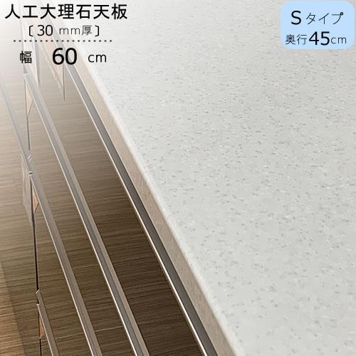 高橋木工所の組み合わせキッチンボード専用の特注天板です 〔特注〕人工大理石天板 セール品 S60 奥行45cm オリジナル 食器棚 ブランシェ 高橋木工 テレビで話題