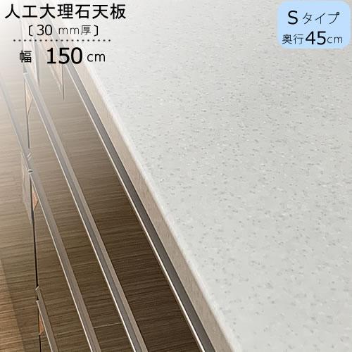 高橋木工所の組み合わせキッチンボード専用の特注天板です 〔特注〕人工大理石天板 S150 奥行45cm 好評受付中 高橋木工 ブランシェ 店舗 食器棚 オリジナル