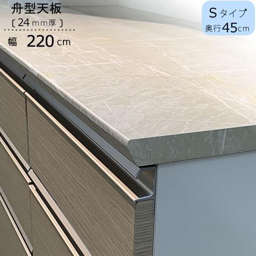 人気ブレゼント 高橋木工所の組み合わせキッチンボード専用の天板です ブランシェ 船型天板 S220〔奥行45cm〕 食器棚 高橋木工 オリジナル お買得