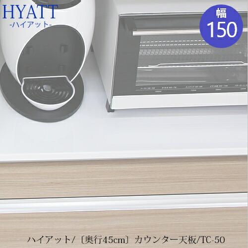 下台のみカウンターとしてお使いなる場合に カウンター天板 TC-S150 内祝い キッチンカウンター HYATT専用 片づけ上手 SAクラフト 奥行45cm 国際ブランド