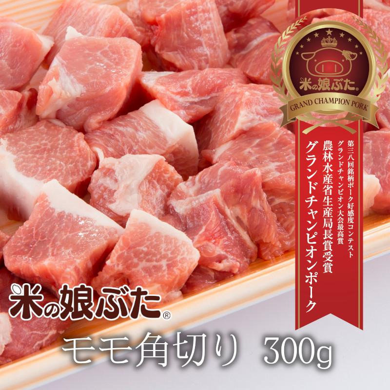 豚モモは脂身が少なく、赤身が多くキメが細やかであっさりとした味わいの部位。脂身が少ないのでダイエットにもおすすめです。 【送料無料】米の娘ぶたモモ角切り300g 東北 山形県産 豚肉 新鮮 冷凍 生肉 高級 ブランド豚 さっぱり 柔らかい あっさり おいしい おうちご飯 肉巻き 炒め物 ミルフィーユカツ 鍋もの にも オススメ