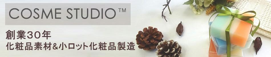 製造メーカー コスメスタジオTAISO:創業29年 石けん・化粧品メーカー コスメスタジオ TAISO