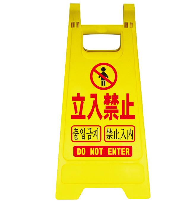 コンテナ広場 国産 ミニスタンド 商品 立入禁止 軽量 看板 高さ 約650mm 記念日 フロアスタンド