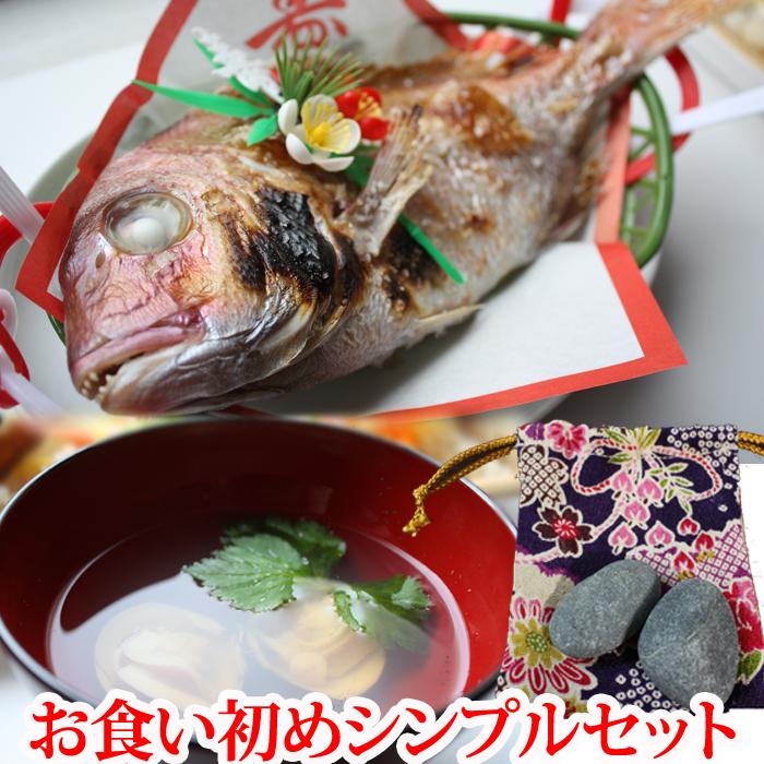 歯固め石は 人気ブランド タコに変更可能 お食い初め料理セット シンプル タイたこ 100日 天然鯛はまぐりタコもしくは歯固め石焼き鯛の加工も承ります 定価