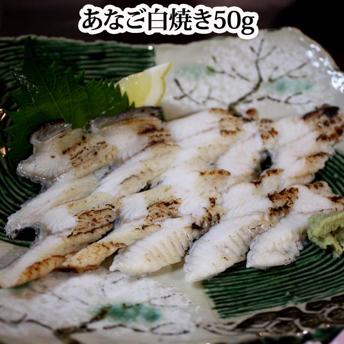 瀬戸内海産 あなご 白焼き 40%OFFの激安セール 50g マート わさび 穴子 冷凍 おつまみ 刺身醤油付き