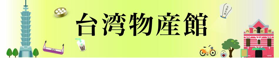台湾物産館:安全で美味しく、台湾本場の味をお楽しみいただけます。