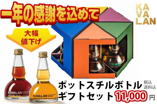 ウイスキー/カバラン ポットスチルボトルギフトセット/シングルモルト/台湾 KAVALAN SINGLE MALT WHISKY/POT STILL BOTTLE GIFT SET