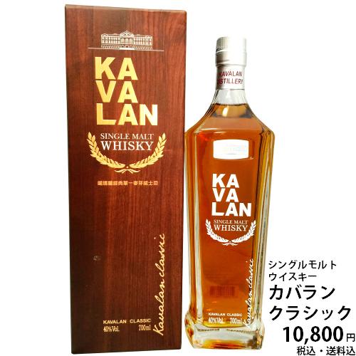 ウイスキー 正規/カバラン クラシック/シングルモルト/台湾 KAVALAN CLASSIC SINGLE MALT WHISKY