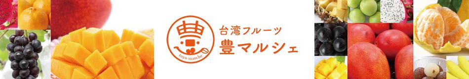 台湾フルーツ 豊マルシェ:台湾フルーツ専門店