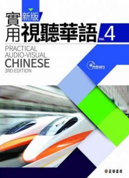 台湾の中国語を学ぶなら!第2外国語中国語だった方はここから挑戦!実用視聴華語MP3付(4)