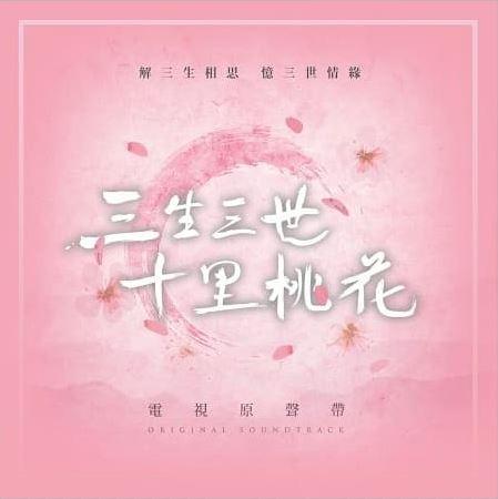中国 ドラマ 永遠 の 桃花 キャスト