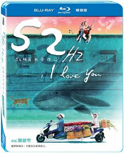 人気ブレゼント 日本全国送料無料ですよ 送料無料 台湾映画 52Hz I Love お求めやすく価格改定 You 宇宙人 スミン 小玉 2ディスク盤 原題:52赫茲我愛イ尓 舒米恩 Blu-ray