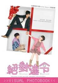 ◆汪東城直筆サイン入汪東城(ジロー)主演台湾ドラマ「絶對達令(絶対彼氏。)Visual Photo Book」写真集