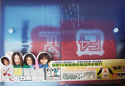 <入手困難・絶版>F4流星雨 RIENDS FOREVER ボックス・セット【初期限定版】