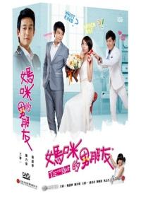 楊謹華(シェリル・ヤン)王傳一(キング・ワン)主演 台湾ドラマ「媽[ロ米]的男朋友」10DVD(全70話)台湾版