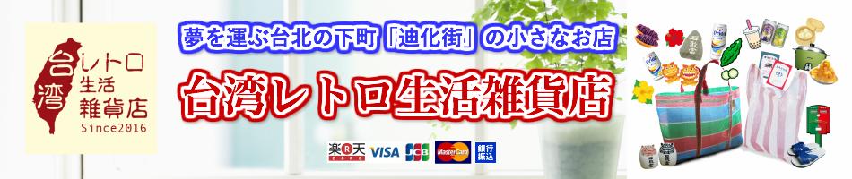 台湾レトロ生活雑貨店:台湾のレトロな可愛い生活雑貨を紹介します。