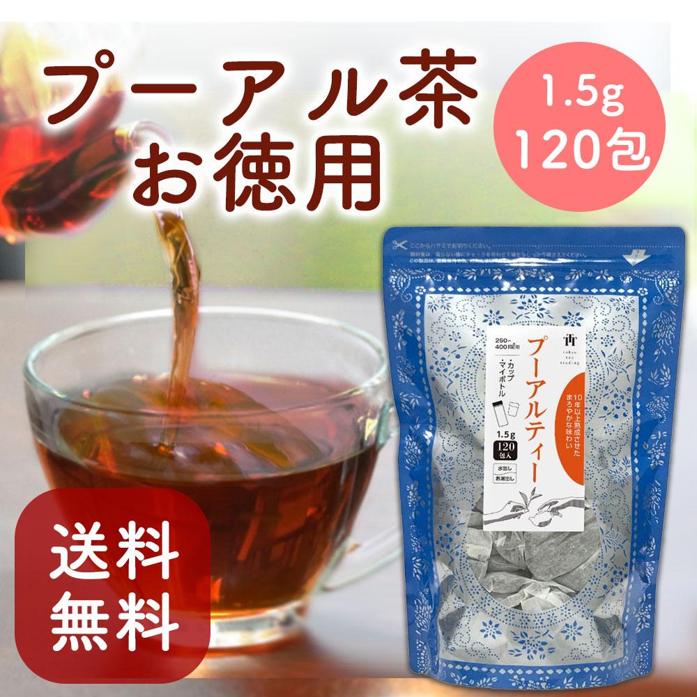 中国茶 烏龍茶 授与 プーアル茶 プーアール茶 ティーバッグ 大容量 送料無料 1.5g120個入り 健康茶 Trading ダイエット まとめ買い お得用 2020秋冬新作 お茶 Tokyo Tea