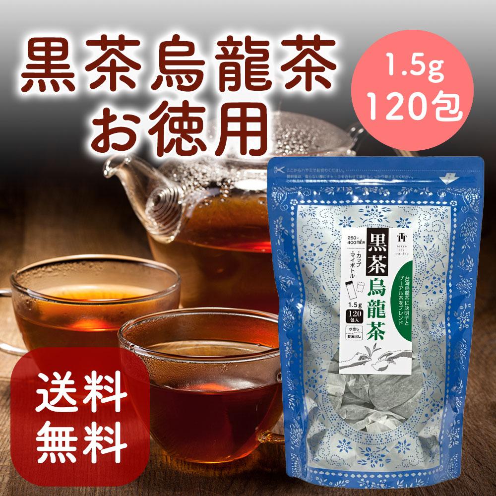 烏龍茶 全国どこでも送料無料 スピード対応 全国送料無料 黒烏龍茶 健康茶 ダイエット茶 漢方茶 発酵茶 ティーバッグ ティーパック お徳用ティーバッグ まとめ買い 送料無料 1.5g×120P お得用 茶葉 プーアル茶に台湾産烏龍茶と漢方の決明子をブレンドした美容健康茶 業務用大容量 120個入り 黒茶烏龍茶 便秘 無添加 お茶