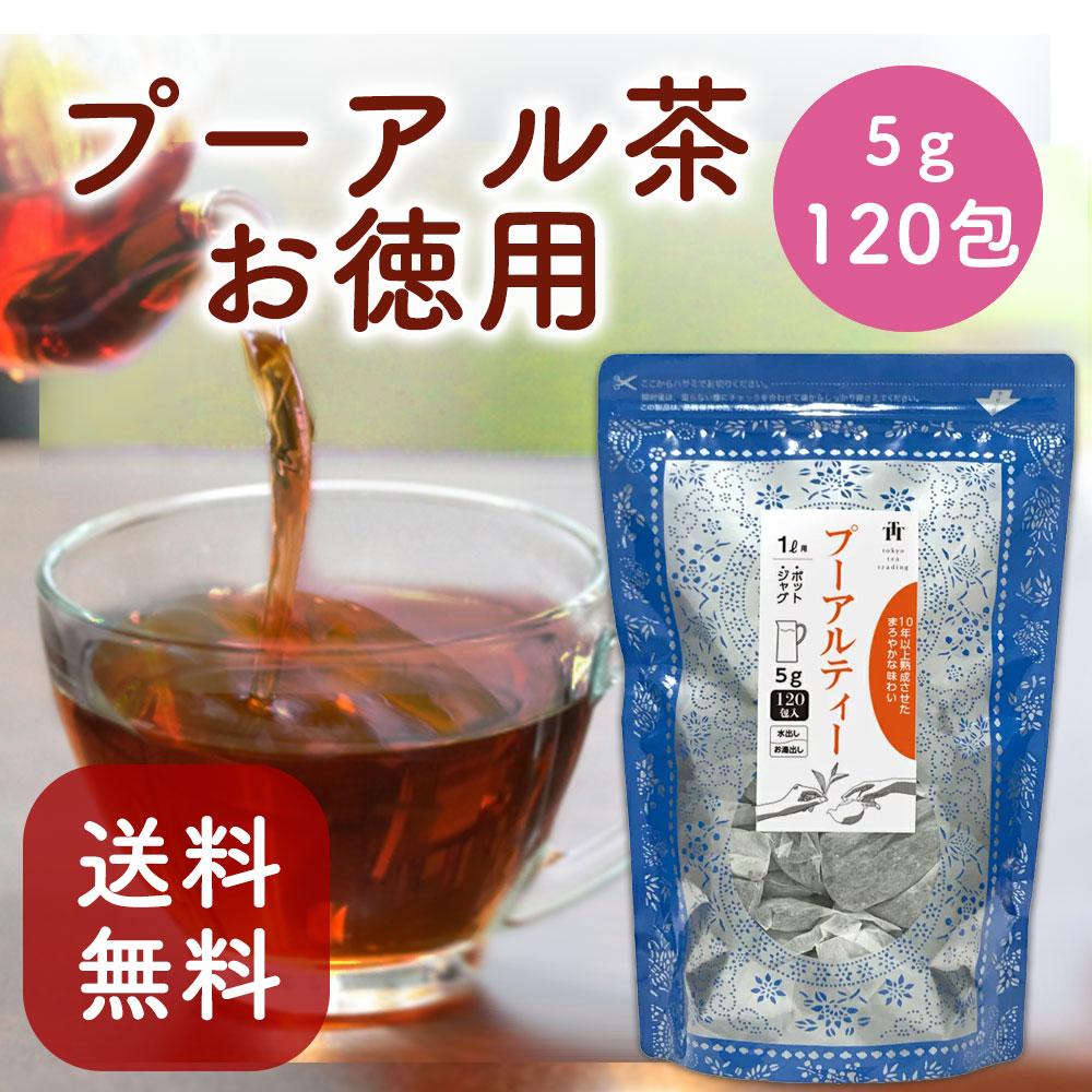 中国茶 烏龍茶 プーアル茶 プーアール茶 ティーバッグ 大容量 お茶 茶葉 無添加 送料無料 5g120個入り Trading 期間限定今なら送料無料 ダイエット Tea まとめ買い 水出し お得用 誕生日プレゼント 健康茶 Tokyo