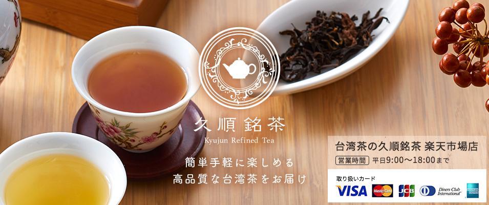 台湾茶の久順銘茶 楽天市場店:台湾茶の通販ショップ「久順銘茶」台湾を代表する高品質な烏龍茶を販売中。