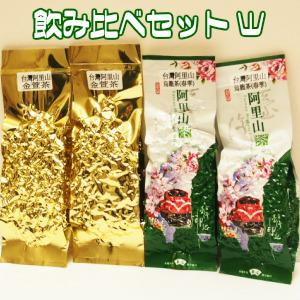 台湾茶 烏龍茶 金萱茶 高山茶 ウーロン茶 茶葉 中国茶 正規品送料無料 いつでも送料無料 阿里山茶 異なる風味 200g 送料無料 飲み比べセットW