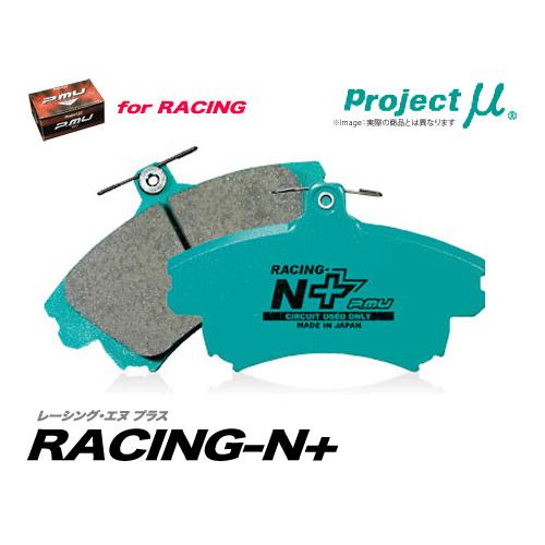 【プロジェクトミュー】RACING-N+(レーシング・エヌ プラス) ニッサン GT-R用 R35系 フロントブレーキパッド 品番:F261★