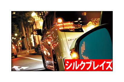 【シルクブレイズ/SilkBlaze】LEDウイングミラー・ツインモーション ホンダ S660 JW5 などにお勧め 品番:SB-WINGM-49