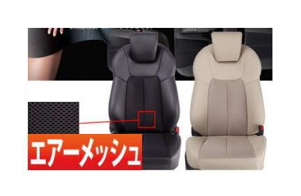 【オートウェア】 エアーメッシュ・タイプ シートカバー フォレスター にお勧め! SG5系 品番:9627