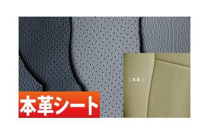 【オートウェア】 本革シートカバー トヨタ RAV4 にお勧め! ACA30系 05/11→MC迄 品番:2104
