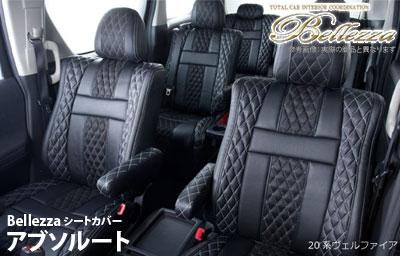 【ベレッツァ Bellezza】アイシス (7人乗) 等にお勧め アブソルートシートカバー 型式等:10系 品番:T378