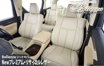 【ベレッツァ Bellezza】フィットシャトルハイブリッド (5人乗) 等にお勧め Newプレミアムシートカバー/リサイクルレザー 型式等:GP2 品番:H114