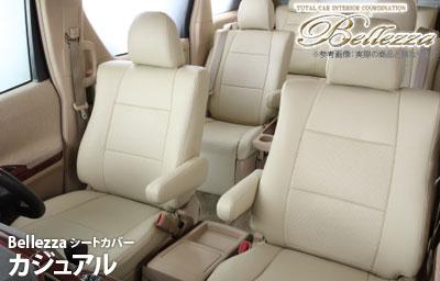 【シートカバー】【ベレッツァ】手軽に車内を模様替え♪ 【ベレッツァ Bellezza】アルファード (8人乗) 等にお勧め カジュアルシートカバー 型式等:20系 品番:T336