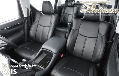 【ベレッツァ Bellezza】エリシオン (8人乗) 等にお勧め AXIS アクシスシートカバー 型式等:RR系 品番:H070